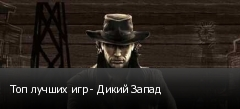 Топ лучших игр - Дикий Запад