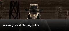 новые Дикий Запад online