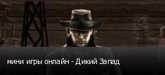 мини игры онлайн - Дикий Запад