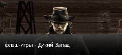 флеш-игры - Дикий Запад