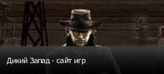 Дикий Запад - сайт игр