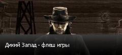 Дикий Запад - флеш игры
