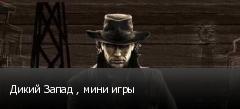 Дикий Запад , мини игры