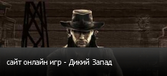 сайт онлайн игр - Дикий Запад