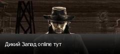 Дикий Запад online тут