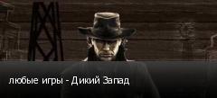 любые игры - Дикий Запад