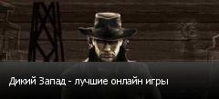 Дикий Запад - лучшие онлайн игры