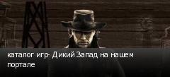 каталог игр- Дикий Запад на нашем портале
