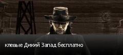клевые Дикий Запад бесплатно