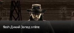 flash Дикий Запад online