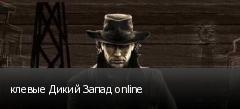клевые Дикий Запад online