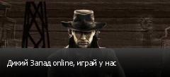 Дикий Запад online, играй у нас