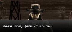 Дикий Запад - флеш игры онлайн