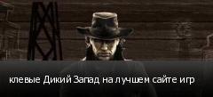 клевые Дикий Запад на лучшем сайте игр