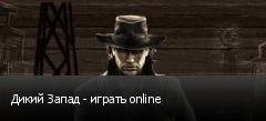 Дикий Запад - играть online