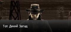 Топ Дикий Запад