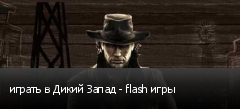играть в Дикий Запад - flash игры