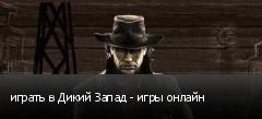играть в Дикий Запад - игры онлайн