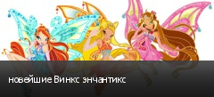 новейшие Винкс энчантикс