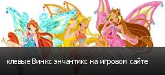 клевые Винкс энчантикс на игровом сайте