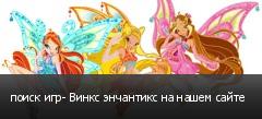 поиск игр- Винкс энчантикс на нашем сайте
