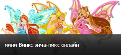 мини Винкс энчантикс онлайн