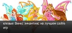клевые Винкс энчантикс на лучшем сайте игр