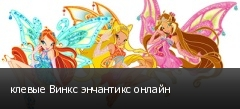 клевые Винкс энчантикс онлайн