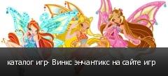 каталог игр- Винкс энчантикс на сайте игр
