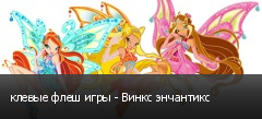 клевые флеш игры - Винкс энчантикс