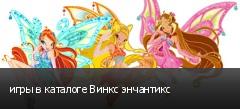 игры в каталоге Винкс энчантикс
