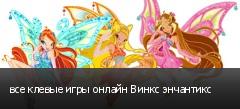 все клевые игры онлайн Винкс энчантикс