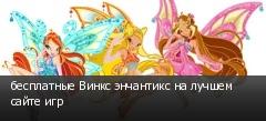 бесплатные Винкс энчантикс на лучшем сайте игр