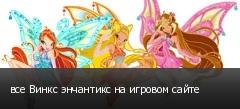 все Винкс энчантикс на игровом сайте