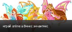 играй online в Винкс энчантикс