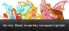топ игр- Винкс энчантикс на нашем портале