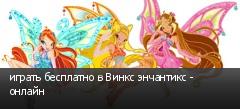 играть бесплатно в Винкс энчантикс - онлайн