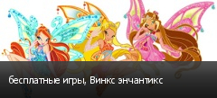 бесплатные игры, Винкс энчантикс