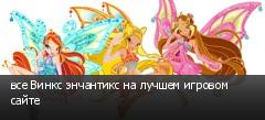 все Винкс энчантикс на лучшем игровом сайте