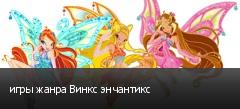 игры жанра Винкс энчантикс