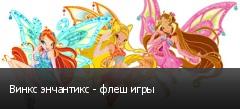 Винкс энчантикс - флеш игры
