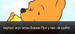 портал игр- игры Винни Пух у нас на сайте