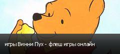 игры Винни Пух - флеш игры онлайн