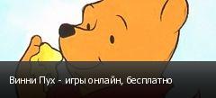 Винни Пух - игры онлайн, бесплатно