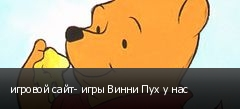 игровой сайт- игры Винни Пух у нас
