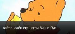 сайт онлайн игр - игры Винни Пух
