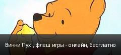 Винни Пух , флеш игры - онлайн, бесплатно