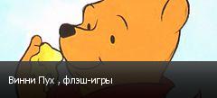 Винни Пух , флэш-игры