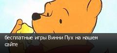 бесплатные игры Винни Пух на нашем сайте