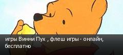 игры Винни Пух , флеш игры - онлайн, бесплатно